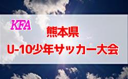 【大会中止】2020年度 KFA 第10回熊本県U-10少年サッカー(8人制)大会 9/6