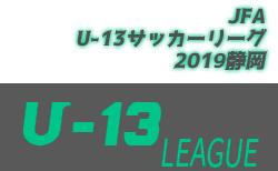 2020年度 JFA U-13サッカーリーグ2020静岡 9/26,27結果掲載!