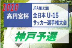 2020年度 第54回兵庫県中学生サッカー選手権大会 神戸市予選 8/23~開催!組合せ掲載!