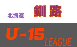 2020年度 第58回釧路地区サッカー協会会長杯釧路地区カブスリーグU15リーグU-15(北海道) 優勝は鳥取中学校!