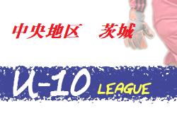 2020年度 JFA U-10サッカーリーグin茨城 中央地区 結果速報9/27