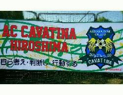 AC CAVATINA広島 ジュニア 体験練習 毎週火・木 随時開催 2020年 広島県