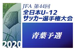 2020年度 JFA第44回全日本U-12サッカー選手権大会宮城県大会 青葉ブロック予選 組合せ掲載!8/8~開催