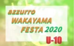 azzurro WAKAYAMA FESTA 2020 U-10(和歌山)優勝はTSA!