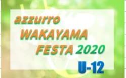 azzurro WAKAYAMA FESTA 2020 U-12(和歌山)8/14~16開催!組み合わせ掲載!