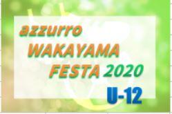 azzurro WAKAYAMA FESTA 2020 U-12(和歌山)8/14,15判明分結果!8/16最終日組み合わせ掲載!1試合から情報提供お待ちしています