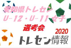 2020 年度 愛知県トレセン U-12・U-11 女子 選考会 9/13開催 愛知県
