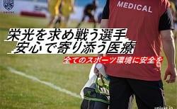大学スポーツ協会が加盟大学・加盟競技団体主催の大会等に医療従事者の配置を拡充!『大学スポーツに安全な環境を!』