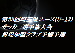 2020 第23回埼玉県ユース(U-13)サッカー選手権大会新規加盟クラブ予備予選