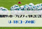 鹿嶋サッカーフェスティバル2020 U-18(ユースの部)  予選リーグ8/8結果速報!次は8/9.10
