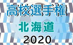 2020年度 第99回全国高校サッカー選手権大会 北海道大会 10/25決勝は札幌大谷vs旭川実業!