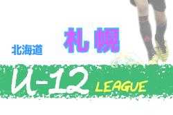 2020年度 U-12サッカーリーグ in 北海道 札幌地区リーグ 11/3結果募集!情報お待ちしています!