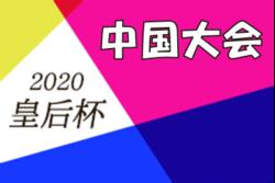 2020皇后杯JFA第42回全日本女子サッカー選手権大会中国予選兼第35回中国女子サッカー選手権大会(岡山県開催) 中国地区代表決定!