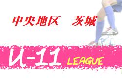 2020年度 JFA U-11サッカーリーグin茨城 中央地区  1/9は開催中止 次回開催日時情報をお待ちしております