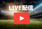 【決勝T全試合(仮)YouTubeでライブ配信】福岡県高等学校中部ブロックユースサッカー大会(U-18)8/8.9 2020年度