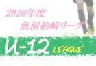 2020年度 第33回明神カップ少年サッカー大会 (神奈川県) 優勝はFC本郷!8/1予選リーグ&8/2 1位パート全結果掲載!情報ありがとうございます!