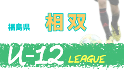 2020年度JFA U-12サッカーリーグ福島in相双 1部アステル(1st)u-12 優勝!2部 10/26 結果更新!