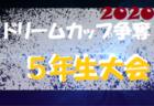高円宮杯 JFA U-15 サッカーリーグ2021 群馬 結果をリーグ戦績表にいただきました 次回4/24