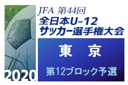 2020年度 JFA第44回全日本少年サッカー選手権大会 東京大会 第12ブロック予選 9/21結果掲載!次回10/11開催!