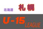 2020年度 室蘭地区U14新人リーグ(北海道)10/24,25結果募集!