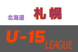2020年度 第12回札幌地区カブスリーグU-15 Aグループ(北海道)全日程終了!