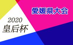 2020年度 皇后杯 JFA 第42回全日本女子サッカー選手権大会愛媛県予選大会 準決勝結果掲載!決勝は8/15!