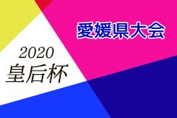 2020年度 皇后杯 JFA 第42回全日本女子サッカー選手権大会愛媛県予選大会 優勝はFC今治!