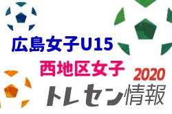 【選考会】JFAトレセン広島女子U15 西地区女子トレセン 9/5,9/12開催 2020年度 広島