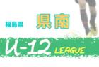 2020年度 高円宮杯 JFA U-18 サッカーリーグSリーグ(埼玉県) 結果速報9/26