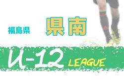 2020年度JFA U-12サッカーリーグ福島in県南  9/27結果速報!情報お待ちしています