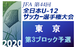 2020年度 JFA第44回全日本少年サッカー選手権大会 東京大会 第3ブロック予選 9/19結果速報募集!次回9/21,22開催!