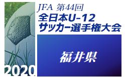 2020年度 JFA第44回全日本U-12 サッカー選手権福井県大会 準々決勝10/25結果速報!