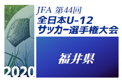 2020年度 JFA第44回全日本U-12 サッカー選手権福井県大会 3回戦10/24結果速報お待ちしております 準々決勝10/25!