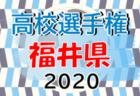 2020年度第99回全国高校サッカー選手権福井県大会 9/21結果速報!2回戦9/22