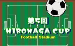 2020年度 第5回HIRONAGA CUP (大阪)優勝はセンアーノ神戸!試合結果詳細情報お待ちしています。