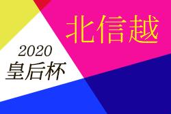 2020年度 皇后杯 JFA 第42回全日本女子サッカー選手権大会北信越大会 結果速報9/26
