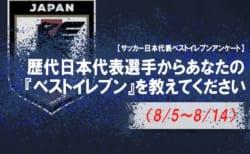 あなたが選ぶ 歴代日本代表選手ベストイレブンは誰ですか?! 日本サッカー協会がベストイレブンアンケートを実施(8/5~14)