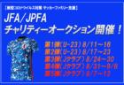 【JFA/JPFAチャリティーオークション開催!】新型コロナ対策 サッカーファミリー支援(8/11~16、8/17~23、8/24~30、8/31~9/6、9/7~13)