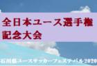 2020全日本ユース選手権記念大会(石川開催) 予選8/10結果速報!決勝T8/11組合せ掲載!