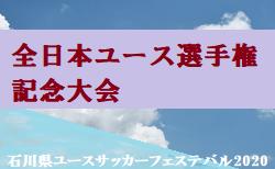 2020全日本ユース選手権記念大会(石川開催) 8/12結果速報!優勝はツエーゲン金沢!