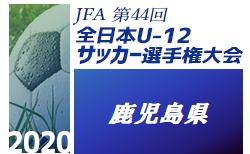2020年度 JFA第44回全日本U-12 サッカー選手権鹿児島県大会 組合せ掲載! 11/8,15,21開催