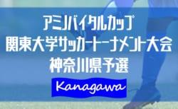 「アミノバイタル」カップ2020関東大学サッカートーナメント大会 神奈川県予選 8/17開催!一部組合せ掲載!情報をお待ちしています!