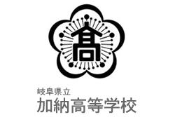 岐阜県立加納高等学校 普通科 高校見学会 9/27開催 2020年度 岐阜県