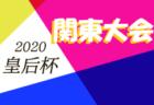 2020年度 福岡県高校中部ブロックユースサッカー大会(U-18)決勝トーナメント組合せ掲載!8/8