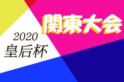 2020年度 皇后杯 JFA 第42回全日本女子サッカー選手権大会関東地区予選 結果速報9/27