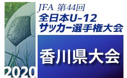 2020年度 JFA第44回全日本U-12サッカー選手権大会 香川県大会 大会要項掲載 11/1~開催