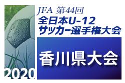 2020年度 JFA第44回全日本U-12サッカー選手権大会 香川県大会 組合せ掲載 11/1~開催(開会式は中止)