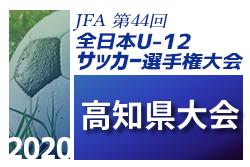 2020年度 JFA第44回 全日本U-12 サッカー選手権大会 高知県大会 組合せ掲載 11/1.8.15.22開催