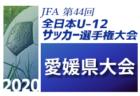 2020JA共済カップOFA第34回沖縄県U-11サッカー大会北中頭地区予選 優勝は高江洲FC! 沖縄