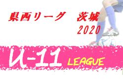 2020JFAU-11サッカーリーグin茨城県(県西地区)1/17結果速報